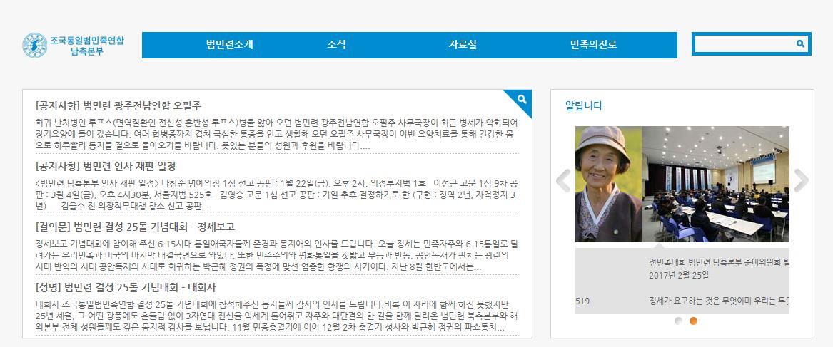 범민련 남측본부 홈페이지 이미지 캡처