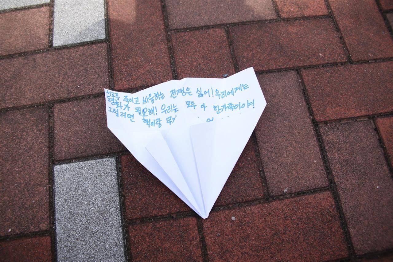 평화선언 평화선언비행기