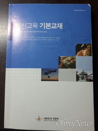 국방부 정신교육 기본교재 위 교재는 2013년 12월 31일에 초판이 발행됐다. 국방부는 5년 주기로 교관용 교육지도서를 집필하고있다.