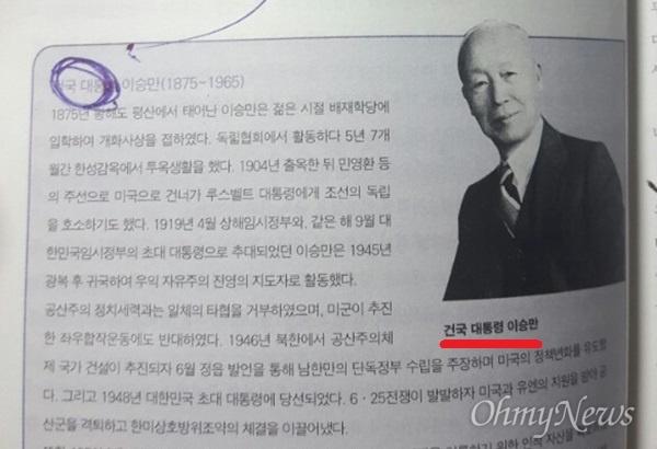 국방부 교관용 교육 지도서에 명시된 '건국대통령 이승만' 2013년 12월 31일에 국방부가 발행한 '정신교육기본교재'에는 이승만 대통령을 '건국대통령'이라 칭하고 있다. 또한 '대한민국 건국은 1948년'이라는 시각을 전제하고 있다. 이 교재의 집필에는 '국정교과서'의 집필진이었던 나종남 육군사관학교 교수도 참여했다.