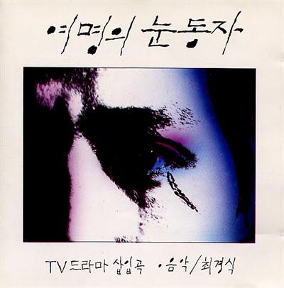1991년  방영된 MBC `여명의 눈동자` 사운드트랙.  연주곡으로만 채워졌지만 당시 20만장 이상의 높은 판매고를 기록한 인기작이었다.