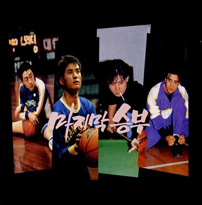 1990년대 농구대잔치의 열기를 드라마로 이어온 MBC `마지막 승부` 사운드트랙.  김민교가 부른 동명 곡은 그해 최고의 인기곡 중 하나였다.