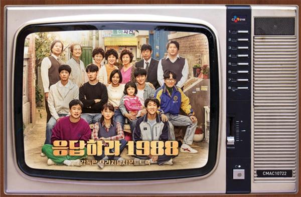 지난 2015년 방영된 tvN 응답하라 1988 사운드트랙.  일반판과 함께 감독판이란 이름의 특별판 총 2종류로 출시.