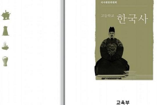 박근혜 정부가 만든 고교<한국사> 국정교과서 표지.