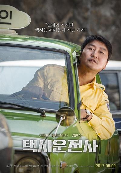 영화 <택시운전사>의 포스터. '천만영화'가 목전이다.