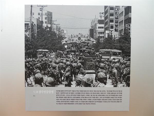1980년 5월 광주. 서울시 서대문구 현저동의 서대문형무소에 전시돼 있던 사진.