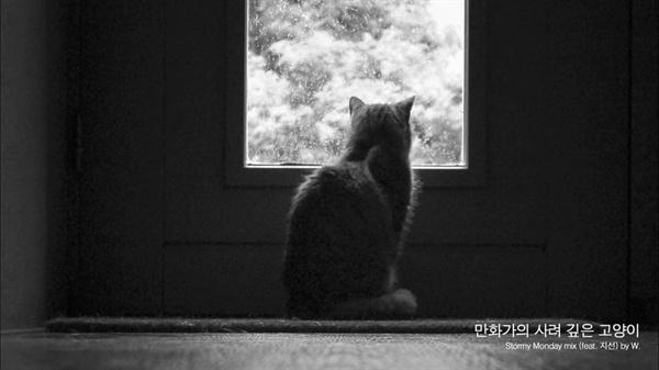 W '만화가의 사려 깊은 고양이'