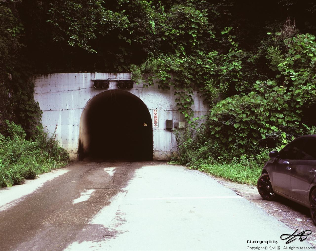 좁은 터널 (67ii/Velvia100)네비게이션의 추천 경로는 아니지만 만항재로 이르는 옛 길에는 차 한 대만 지나갈 수 있는 터널이 있다. 꽤 길어서 진입하면 약간의 두려움이 들기까지 했다.