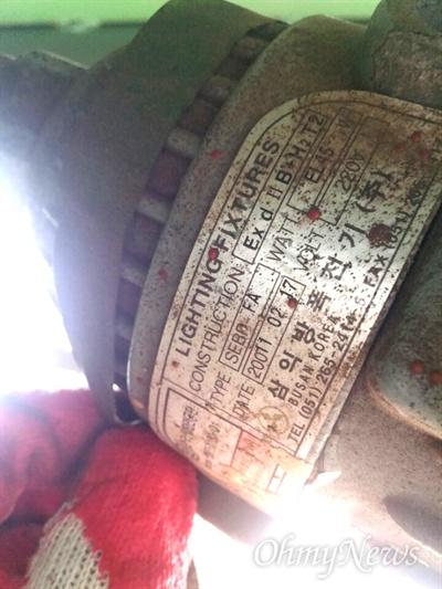 지난 20일 폭발사고가 난 창원 STX조선해양의 건조 선박 내 탱크에 있었던 '방폭등'으로, 이 제품은 2011년 2월 17일 납품된 것으로 나와 있다. 그런데 회사가 제출한 제품 안전인증서는 2014년 7월에 나온 것이었다.