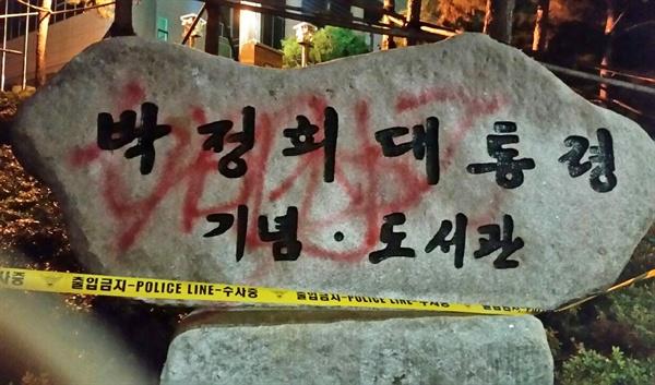 열흘 전 낙서가 발견된 박정희 전 대통령 기념도서관에 누군가 또 낙서를 해 경찰이 수사에 나섰다. 17일 서울 마포경찰서에 따르면 이날 오전 마포구 상암동 '박정희대통령기념도서관 표지석 앞면에 낙서가 돼 있는 것을 시민이 발견해 신고했다.