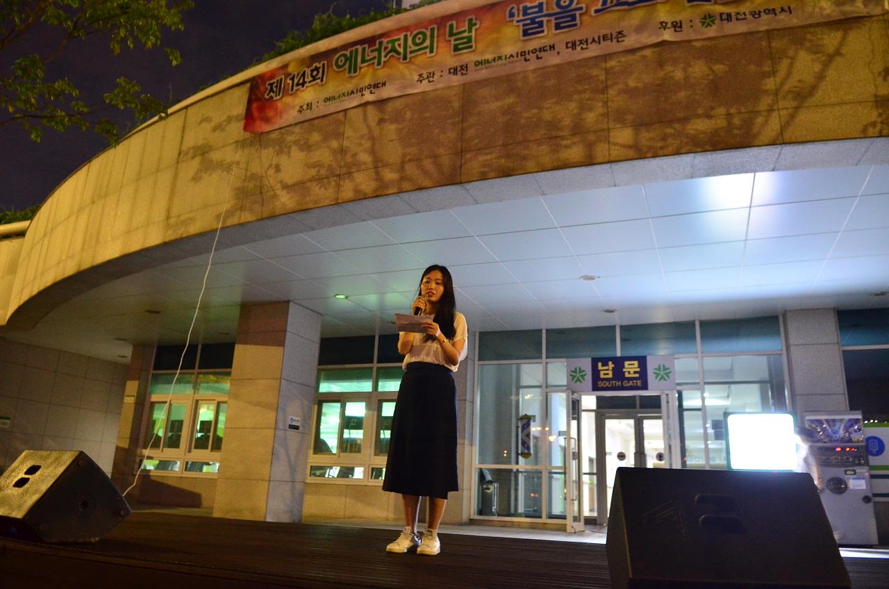 대전환경운동연합 황현미 간사 .