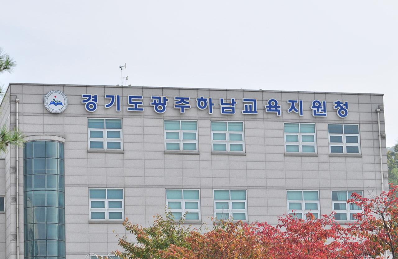 광주하남교육지원청 전경