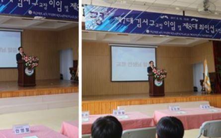 지난 16일 오전 최인섭 교장 취임식이 Y한국국제학교 강당에서 진행되고 있다.