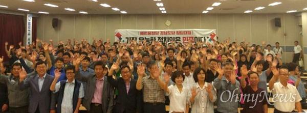 23일 저녁 민주노총 경남본부 대강당에서 열린 새민중정당 경남도당 창당대회에 참석한 사람들이 손을 흔들고 있다.