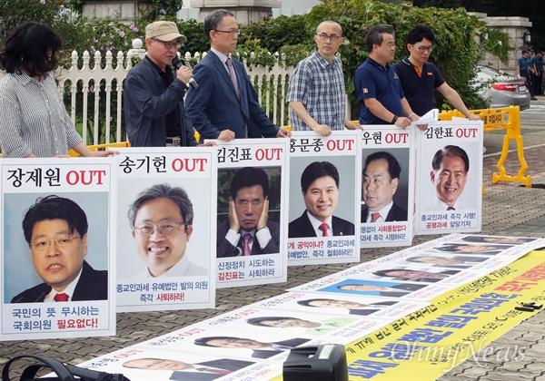 한국납세자연맹 등 시민사회단체 회원들이 24일 오전 서울 국회 앞에서 종교인 과세 유예 법안을 발의한 국회의원들의 사퇴를 촉구하고 있다.