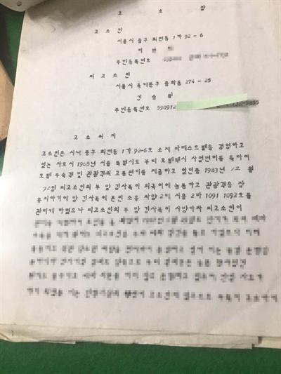 해당 사진은 김승필씨가 김사복씨의 사업을 잇기 위해 파레스호텔과 법적 분쟁을 하던 소송장이다. 고소 취지에 김승필씨 아버지 김사복의 이름이 나온다.