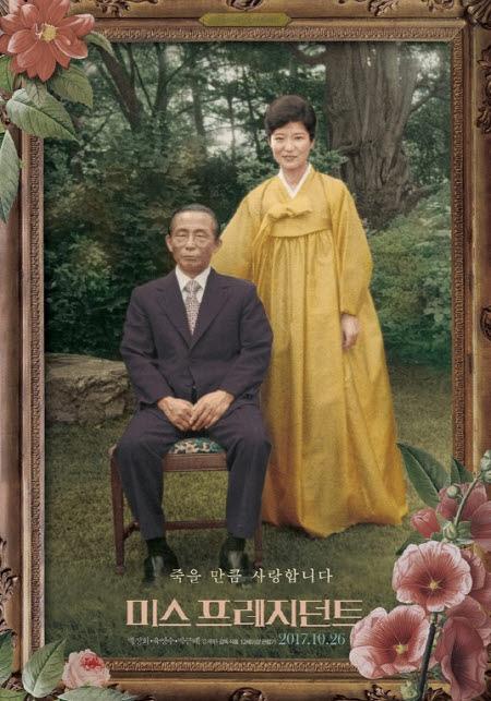 8월 24일 저녁 8시 울산 남구 삼산동 롯데시네마 울산 3관 전석을 예약해 진행된 다큐멘터리 영화 '미스 프레지던트' 포스터.