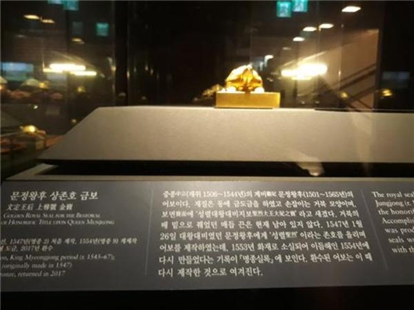 """국립고궁박물관에서 전시 중인 문정왕후 상존호금보. 설명글을 보면 """"1554년 다시 제작된 것으로 여겨진다""""라는 설명을 붙여놨다."""