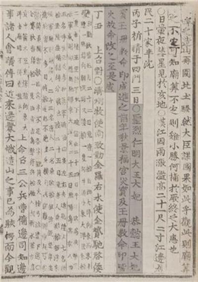 문화재청이 '문정왕후 상존호금보'가 재제작품이라고 보는 근거. <조선왕조실록> '명종실록' 기록 중 일부다.