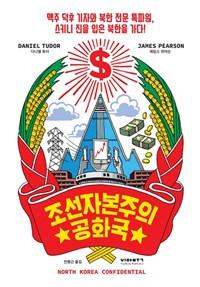 <조선자본주의공화국> 표지