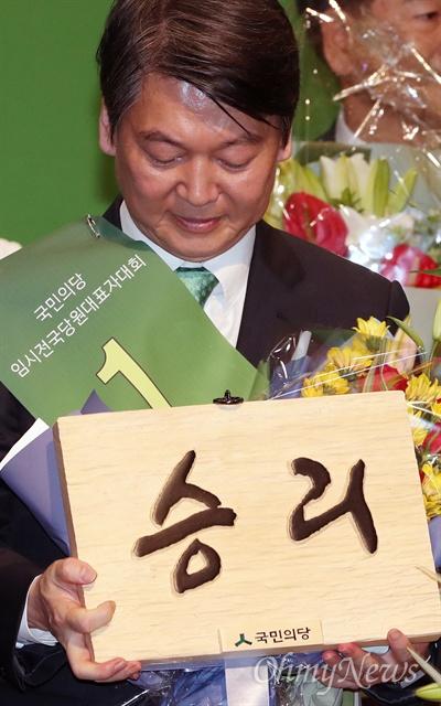 안철수의 '승리' 국민의당 안철수 새 대표가 27일 오후 국회 의원회관에서 열린 임시전국당원대표자대회에서 대표로 선출된 뒤 '승리' 서각을 들어보이고 있다.