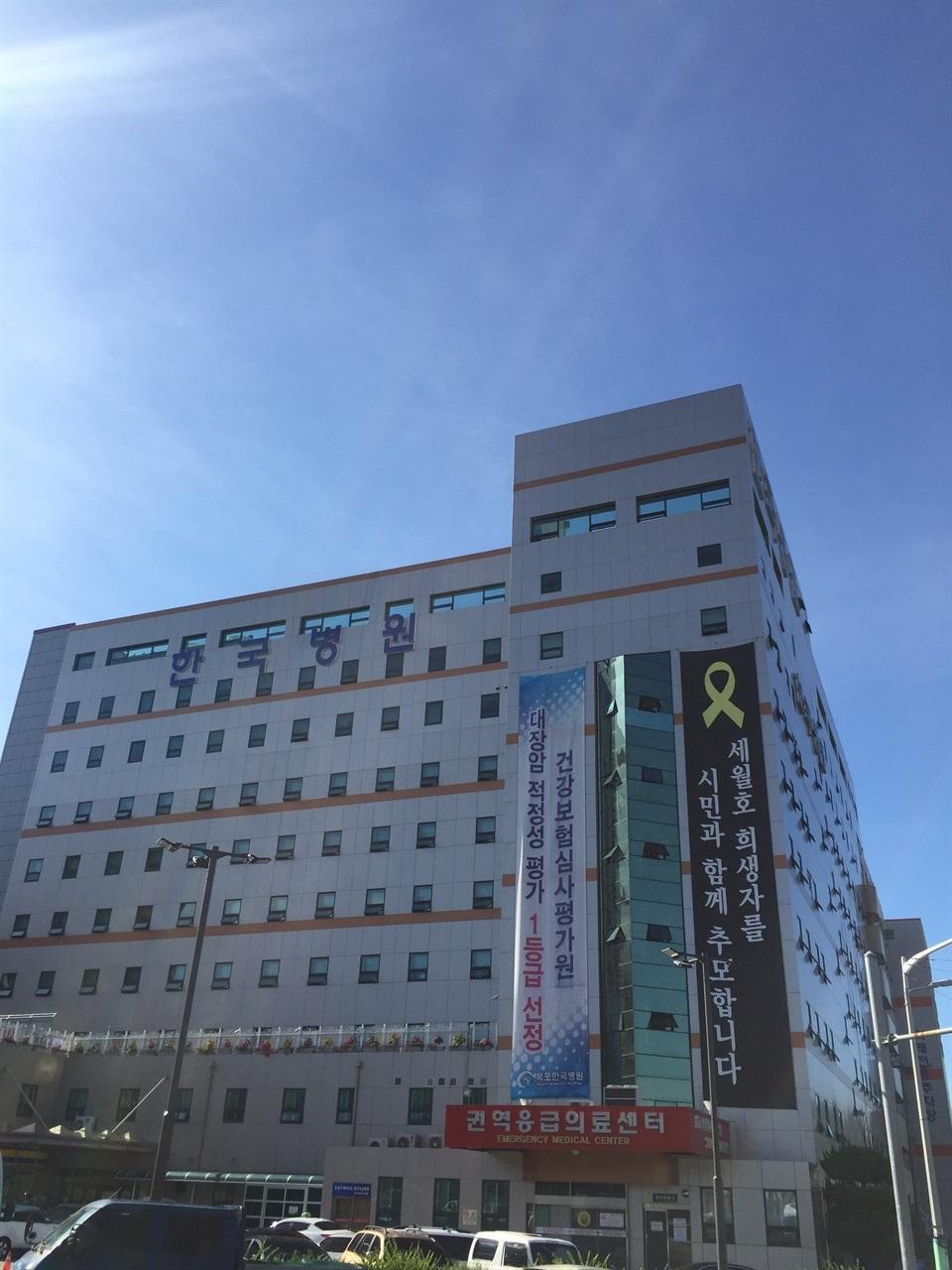 목포 시내에도 그날의 흔적은 곳곳에 남아있었다. 목포 한국병원은 수많은 생존자, 유가족, 희생자가 거쳐간 곳이다.
