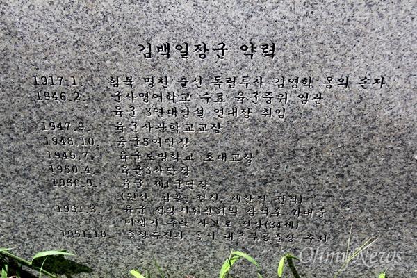 거제 포로수용소 유적공원 내 김백일 동상. 일제강점기 약력은 없다.
