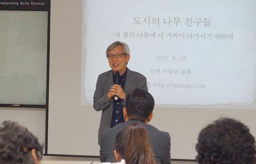 (사)인천사람과문화의 54회 인천마당이 지난 28일 저녁 부평아트센터 2층 세미나실에서 열렸다.