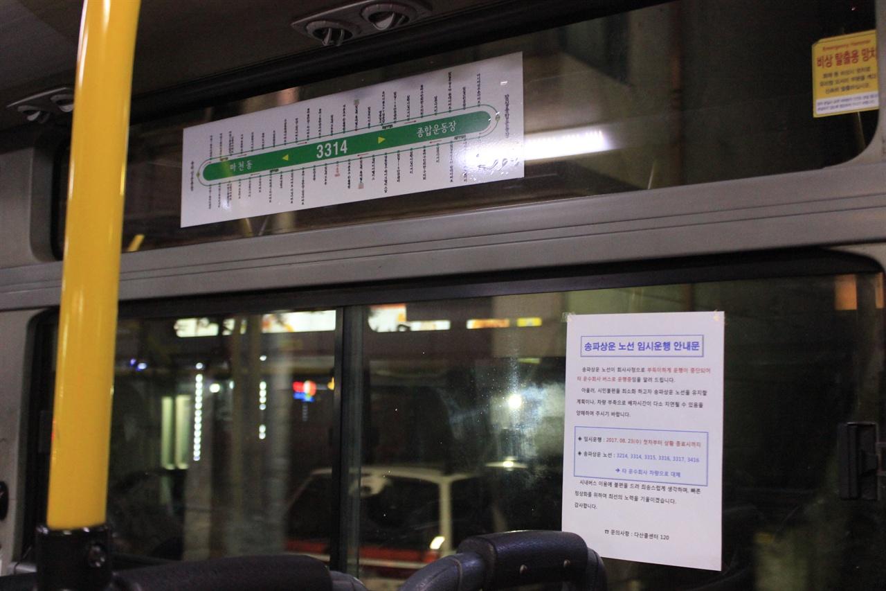 대체버스가 운행한 송파상운의 3314번 버스.