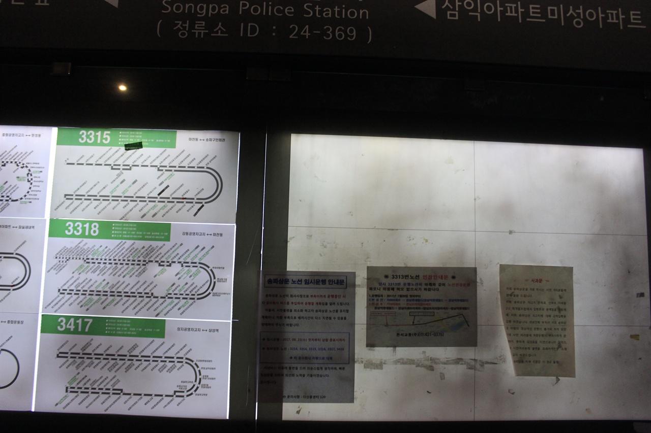 23일 오금역 정류소에 송파상운 노조가 붙인 호소문이 여러 장 붙어있다.