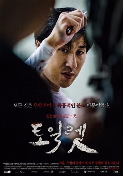 작년 5월 발생한 강남역 살인사건을 모티프로 삼았다고 알려진 영화 <토일렛>은 엄청난 비판의 대상이 되었다.