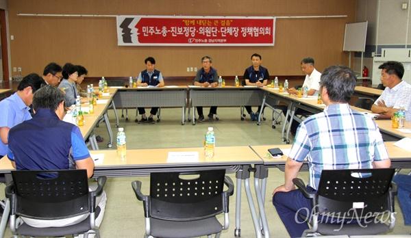 민주노총 경남본부는 30일 오후 창원노동회관 대강당에서 '진보정당-의원단-단체장 정책협의회'를 열었다.