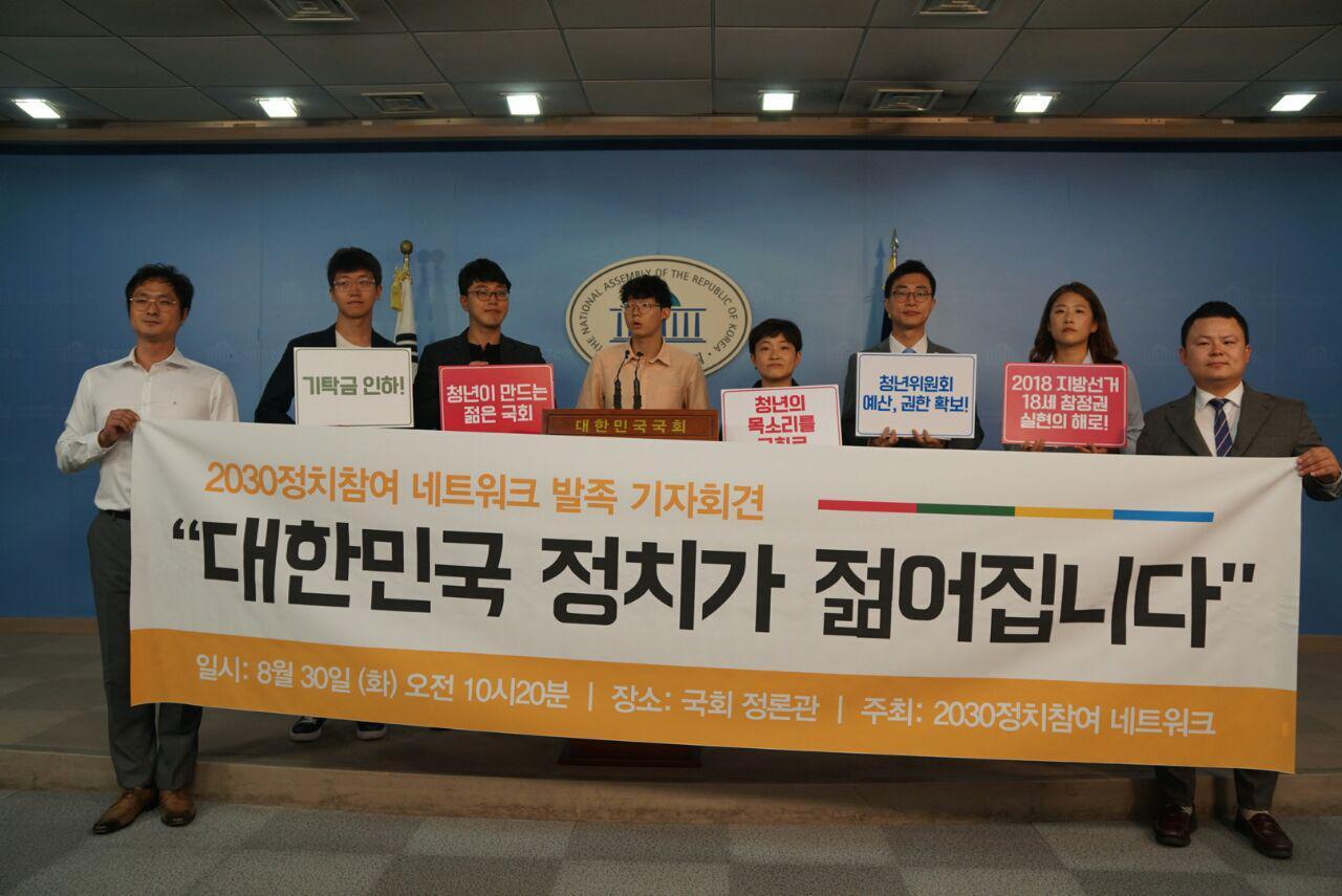 """2030정치참여 네트워크 발족 기자회견 """"대한민국 정치가 젊어집니다."""