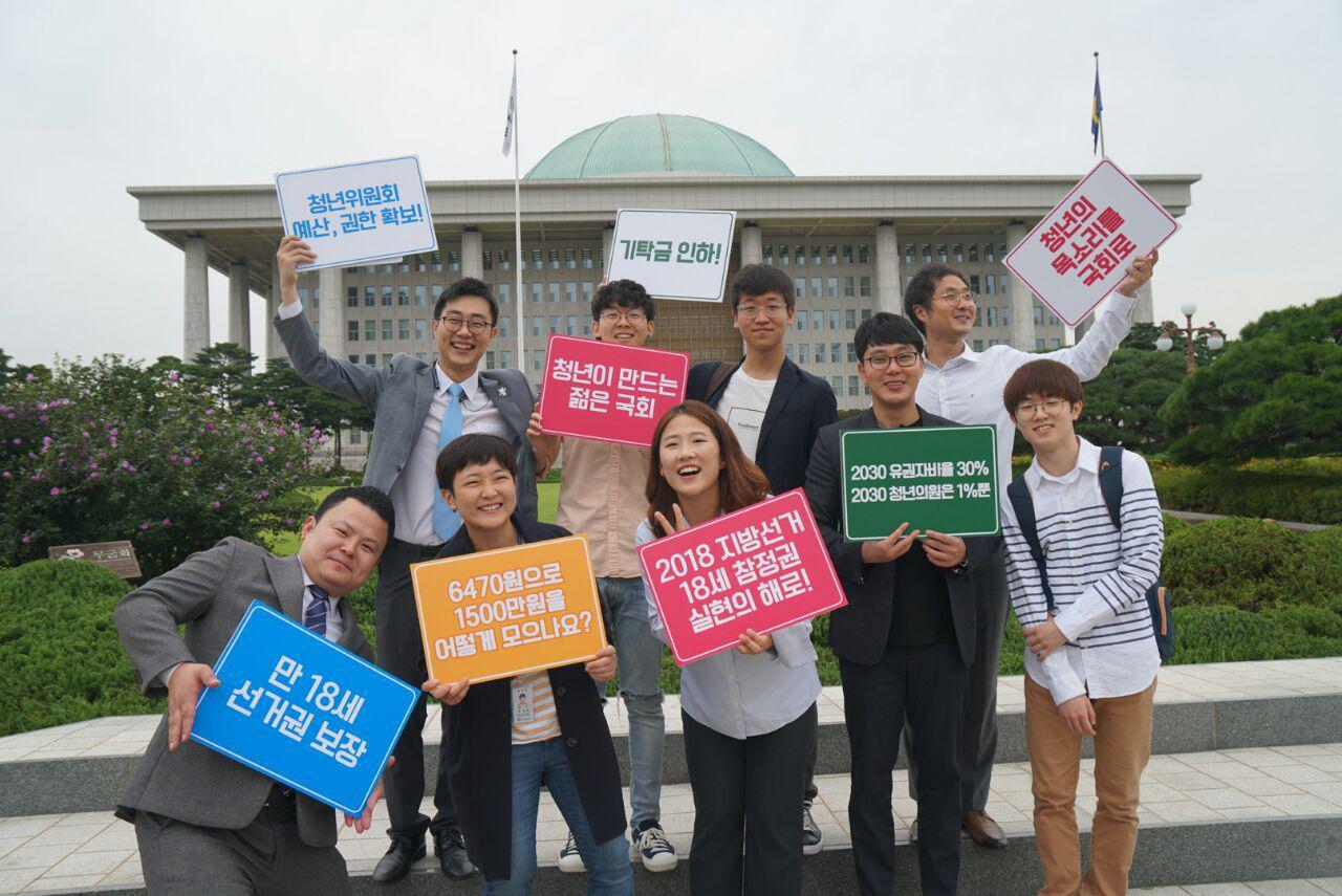 기자회견을 마치고 국회 앞에 선 5개정당 청년들.
