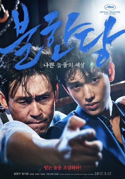 영화 <불한당>의 포스터. 닳고 닳은 설정의 장르 영화지만, 어떻게든 상투성에서 벗어나 장르 본연의 쾌감을 주려 노력한 점이 돋보이는 한국 영화이다.