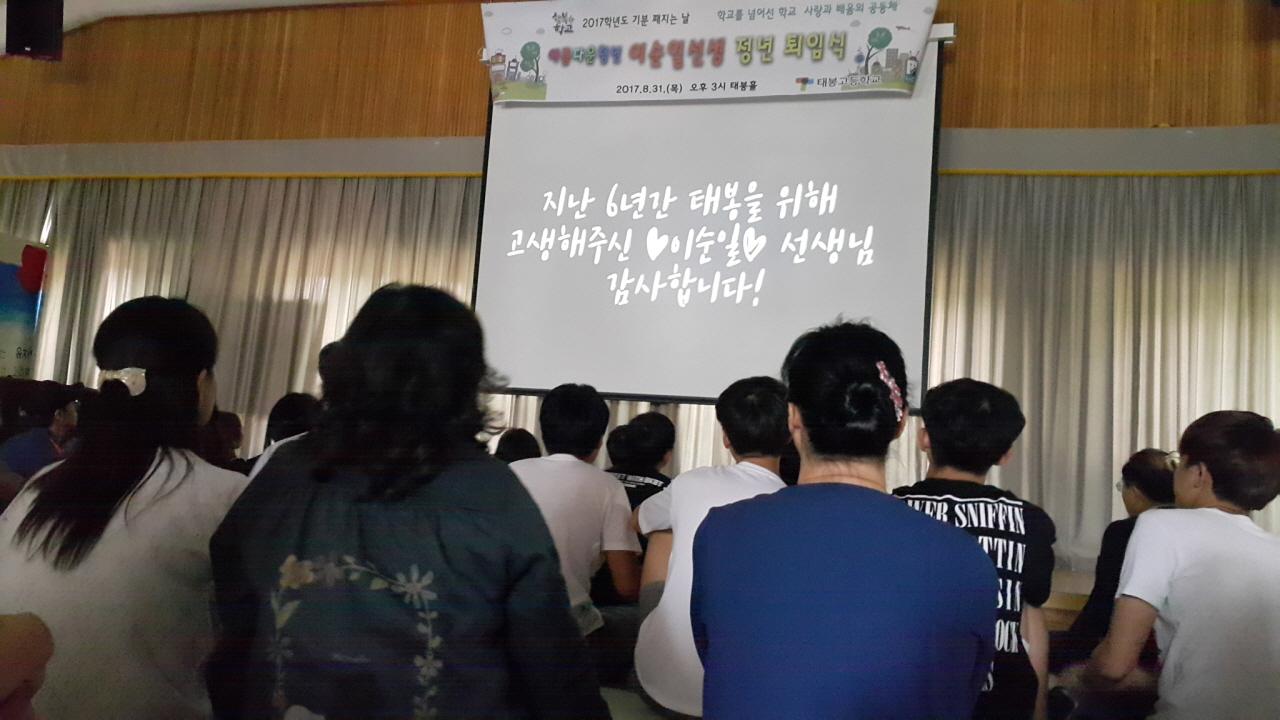 학생들이 영상으로 고마움을 표현했다. 학생들이 직접 만든 영상으로 이순일 선생에게 고마움을 표했다.