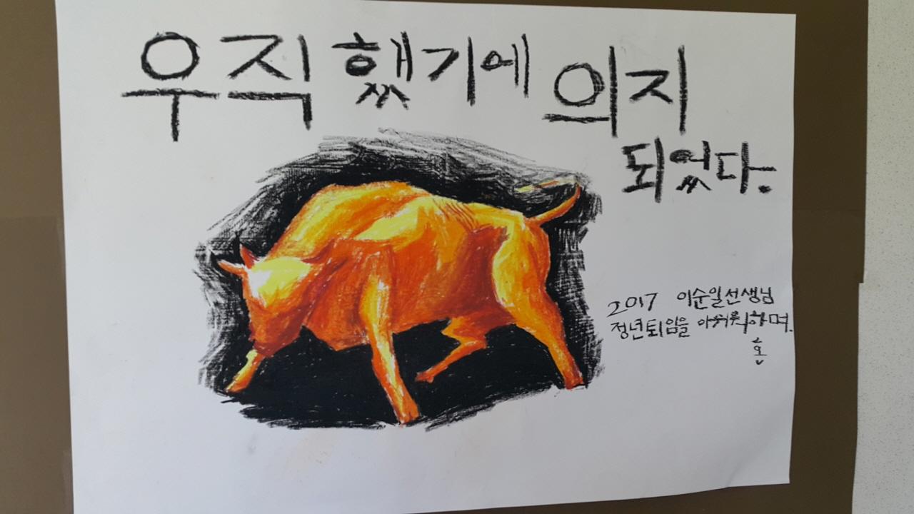 그림으로 이순일 선생을 생각한 학생 학생들이 이순일 선생의 퇴임식날 '보내는 길'을 마련했다