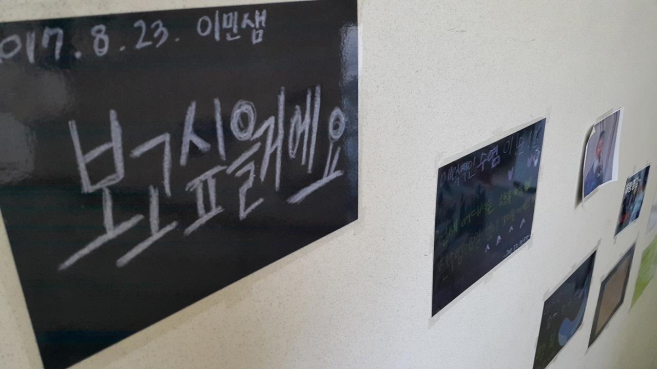 학생들이 표현한 보내는 길 학생들이 이순일 선생의 퇴임식날 '보내는 길'을 마련했다