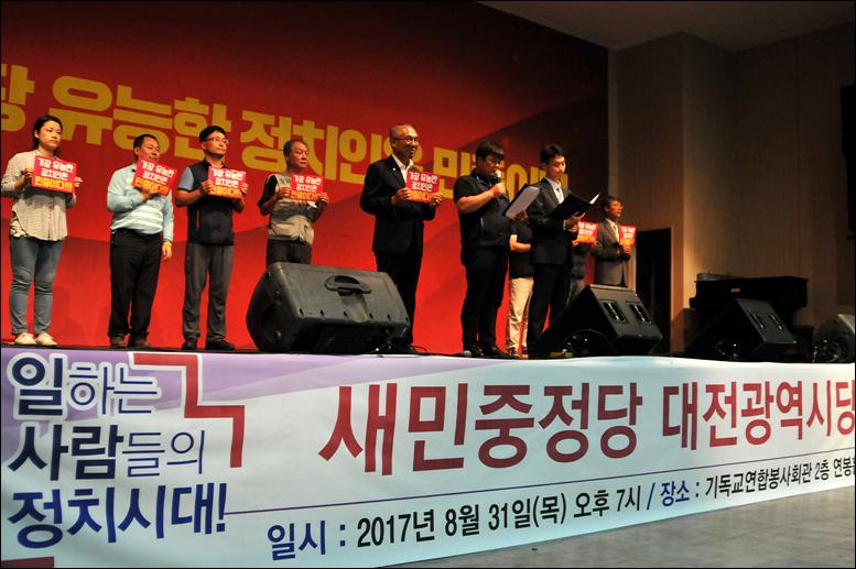 '가장 유능한 정치인은 민중이다'는 슬로건을 내건 새민중정당의 대전시당이 8월 31일 기독교연합봉사회관 연봉홀에서 창당출범대회를 갖고 창당을 대외적으로 선포했다.