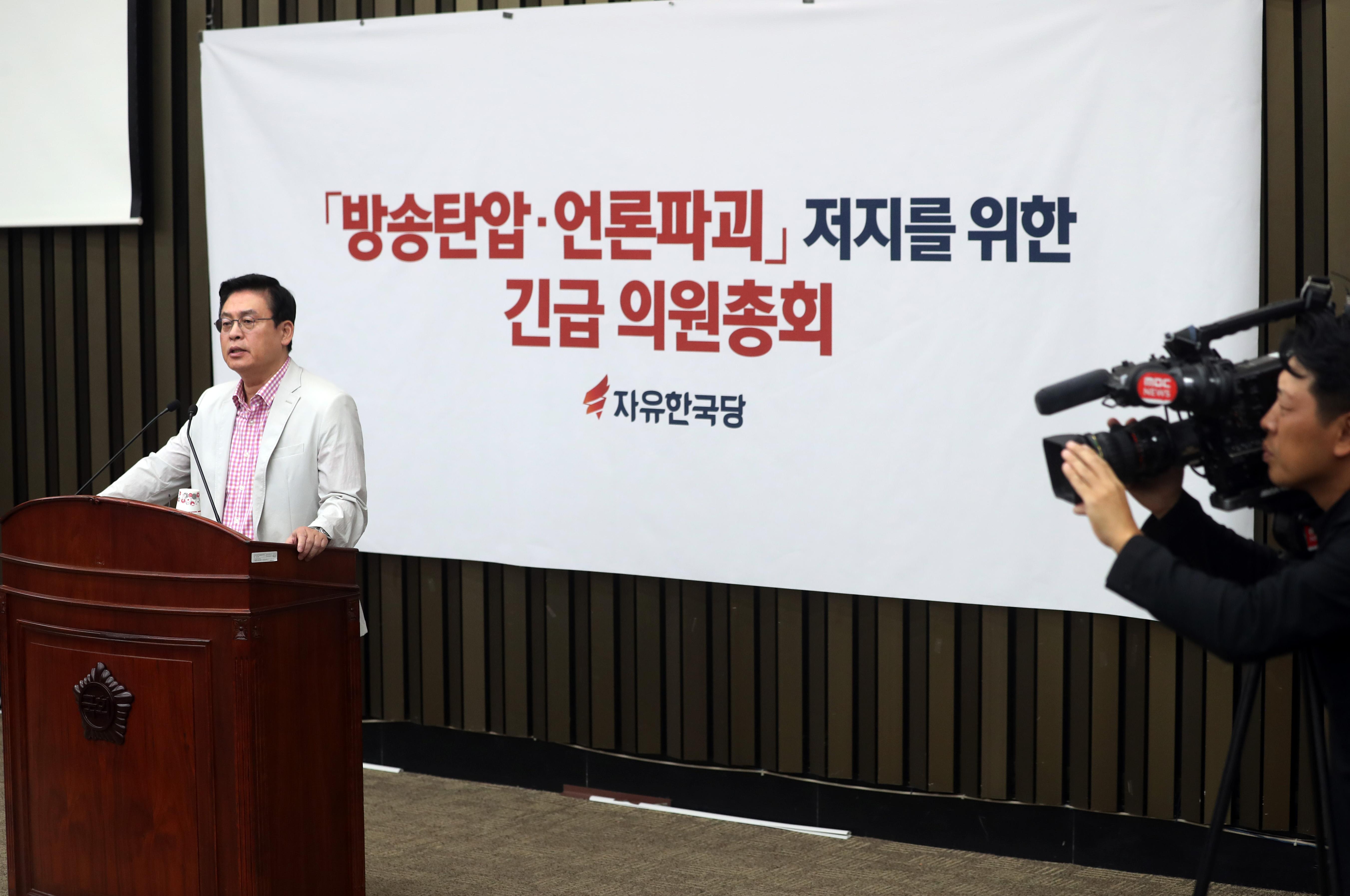 자유한국당 홍준표 대표 등 의원들이 2일 오후 김장겸 MBC 사장에 대한 체포 영장 발부와 관련 긴급 의총을 열고 있다.