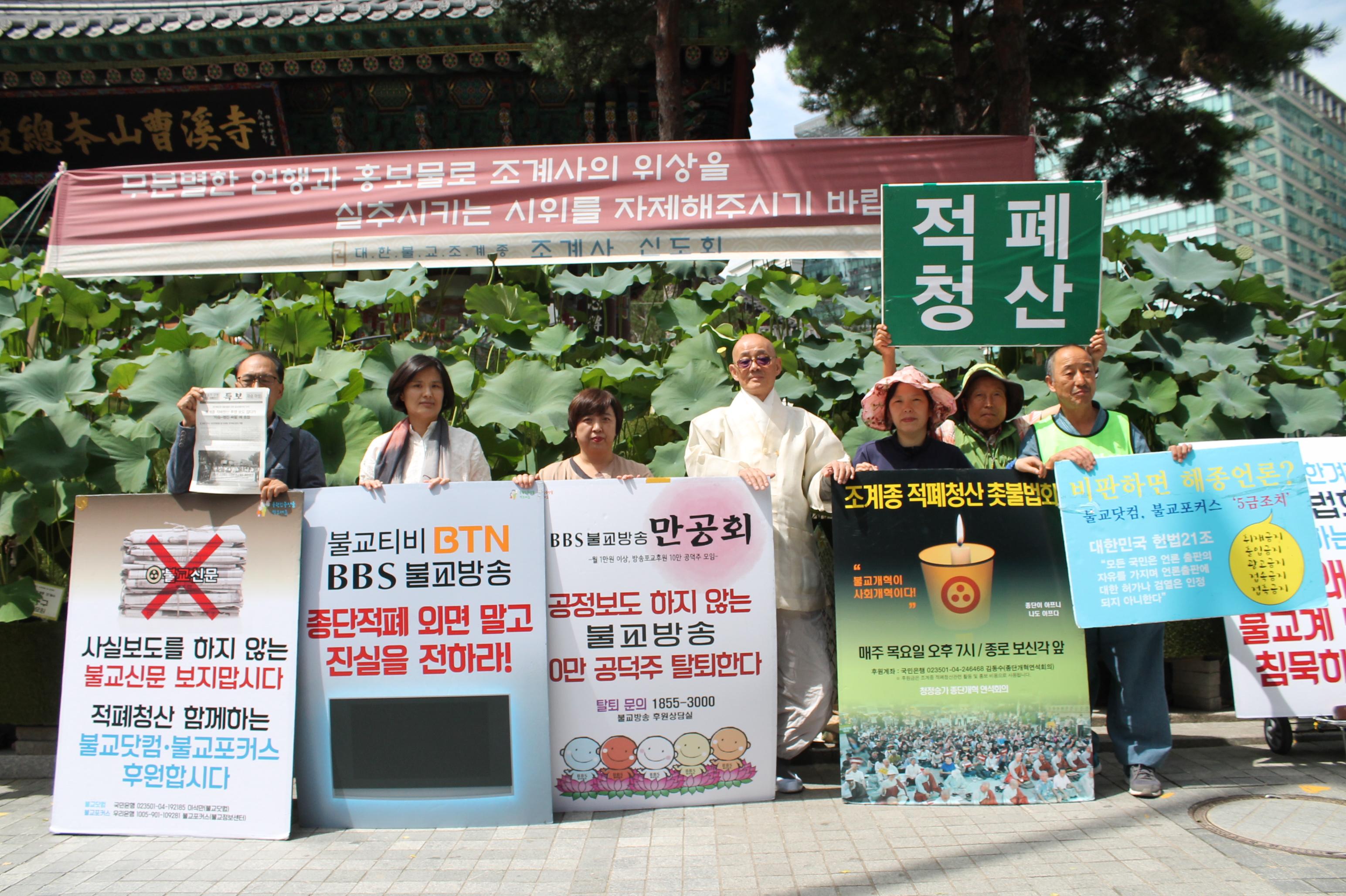 서울 종로구 조례사 앞에서 불교 적폐청산을 외치며, 시민들이 1인 시위를 하고 있다.