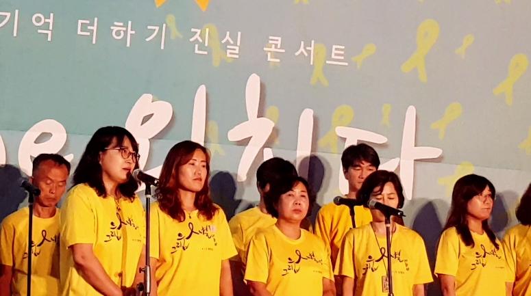 경남 진주에서 열린 'The 외치다' 콘서트에서 고 김동혁군의 어머니는 세월호 유가족들의 근황과 최근 심경에 대해 토로했다.
