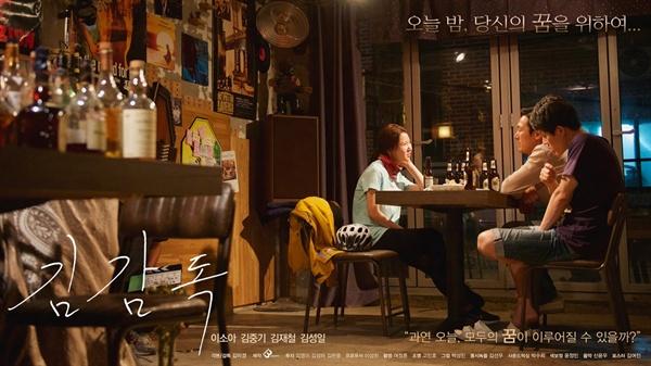 영화 <김감독> 포스터.
