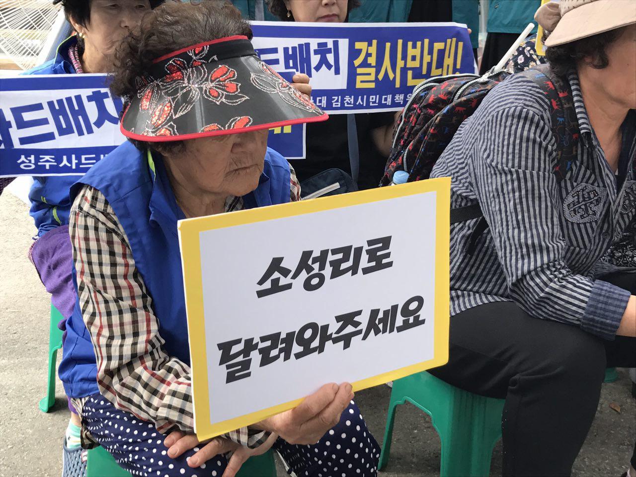 사드 발사대 추가 배치 저지를 위한 국민비상행동 시작 기자회견에서 피켓을 들고 있는 소성리 주민