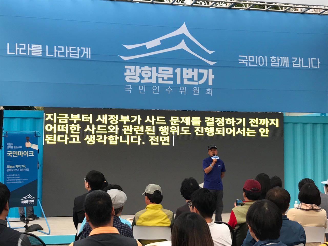 광화문 1번가 국민마이크에서 사드 배치에 대해 정책 제안 발언을 하고 있는 김천 주민