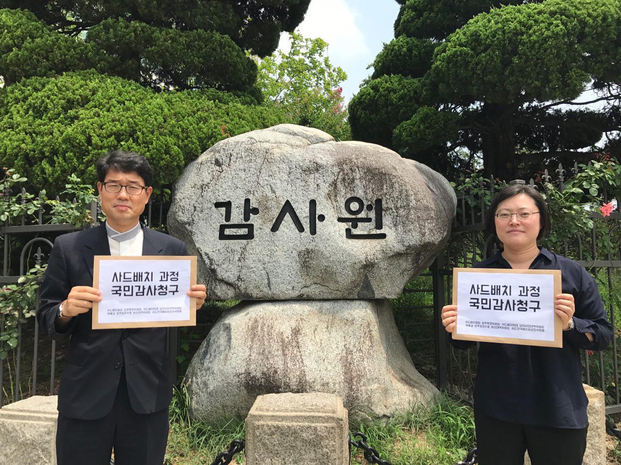 사드저지전국행동은 박근혜 정부의 사드 배치 협의, 결정, 집행 과정 전반과 불법성에 대해 감사원에 국민감사청구를 했다