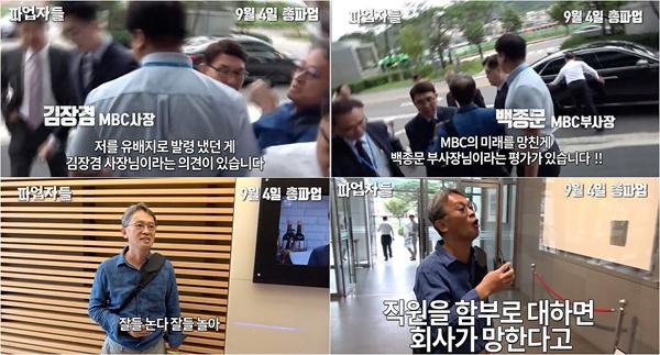 영화 '공범자들'을 패러디한 '파업자들'에 등장한 MBC 김민식 PD.