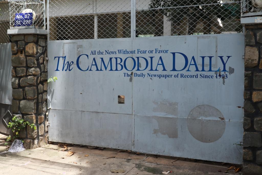 지난 9월 4일 폐간된 캄보디아 데일리 신문사 입구의 모습  지난 1993년 창간, 25년동안 오직 진실을 밝히는데만 매진해왔던 현지 신문사가 결국 폐간의 운명을 맞이하고 말았다.