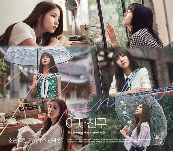 9월 발매 예정인 여자친구 미니 5집 리패키지 티저 이미지.