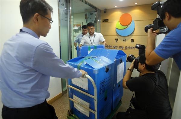 '국정원 댓글' 사건을 수사 중인 검찰이 23일 오후 국정원 퇴직자 모임인 양지회의 서울 서초구 사무실을 압수수색한 뒤 압수물을 옮기고 있다.